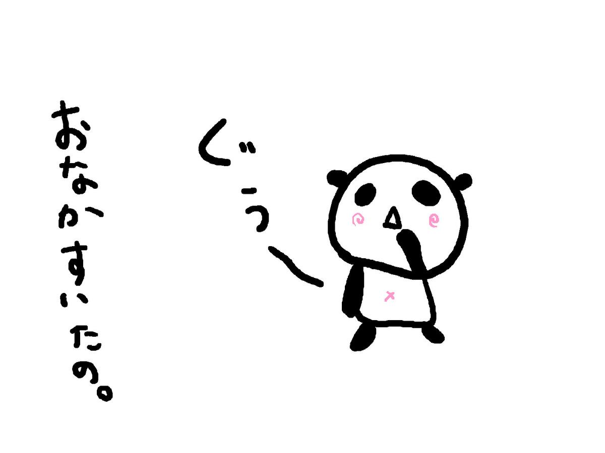 イラスト_パンダがお腹を空かせている