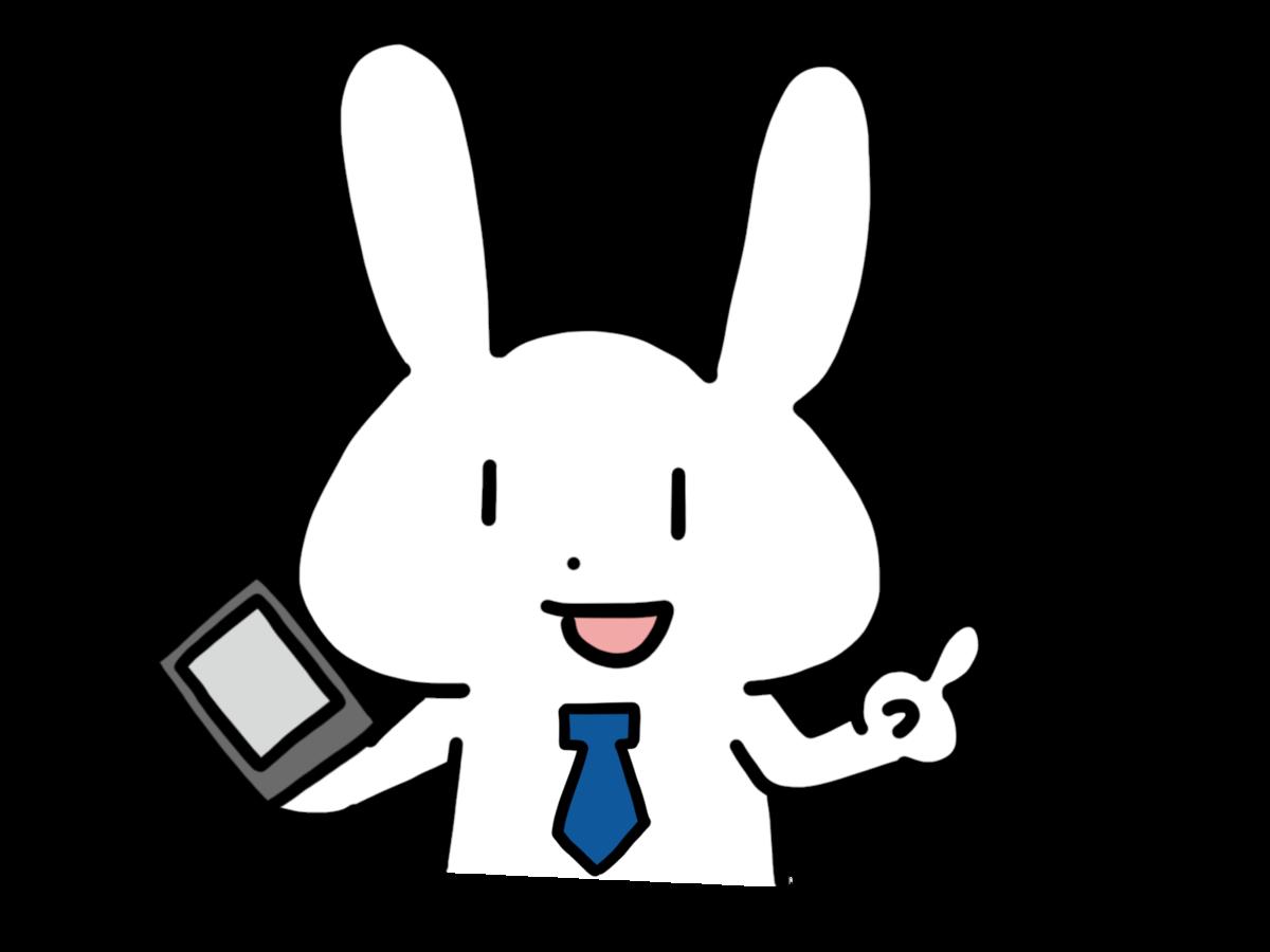 イラスト_ウサギがスマホを持っている