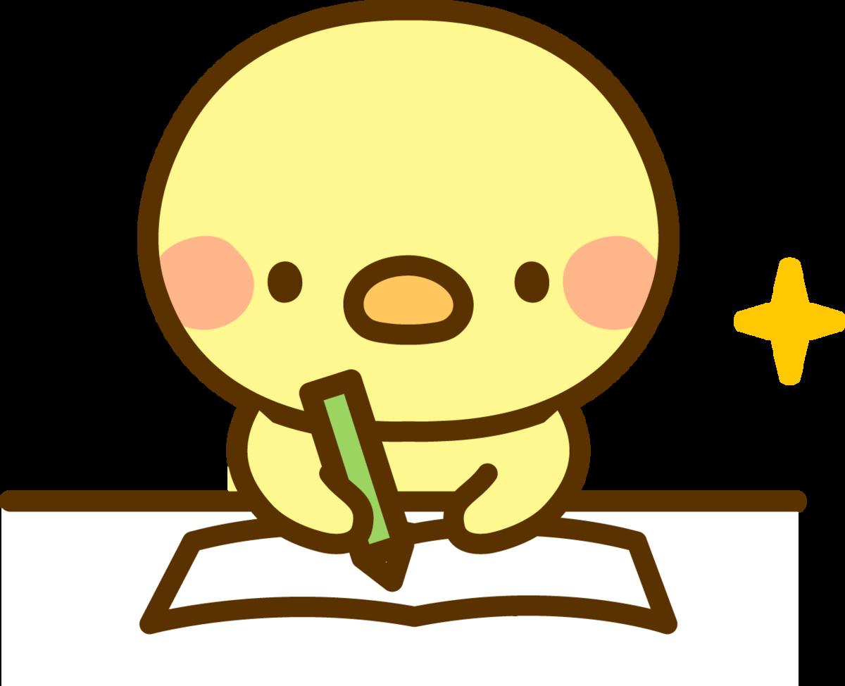 イラスト_ひよこが勉強している