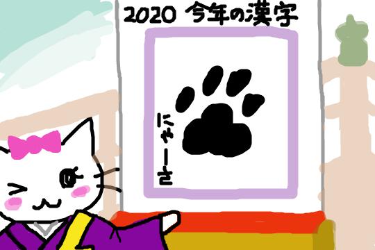 f:id:nyaasa:20201209231809p:plain