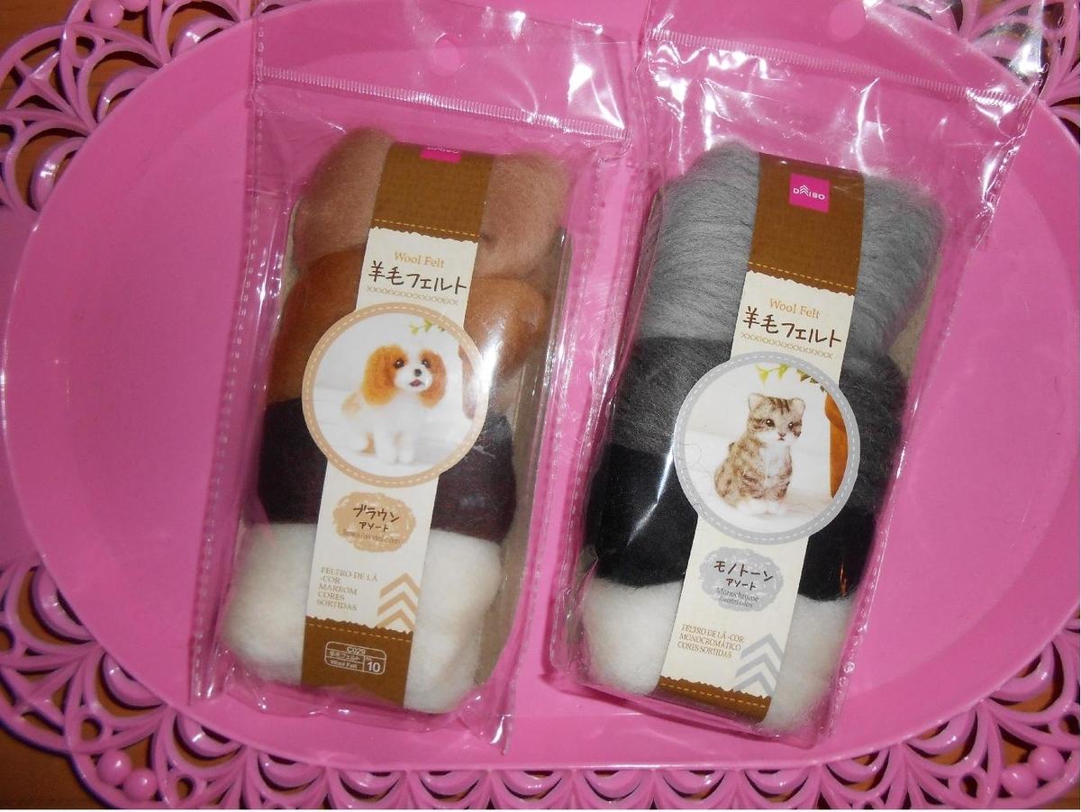 ダイソー羊毛