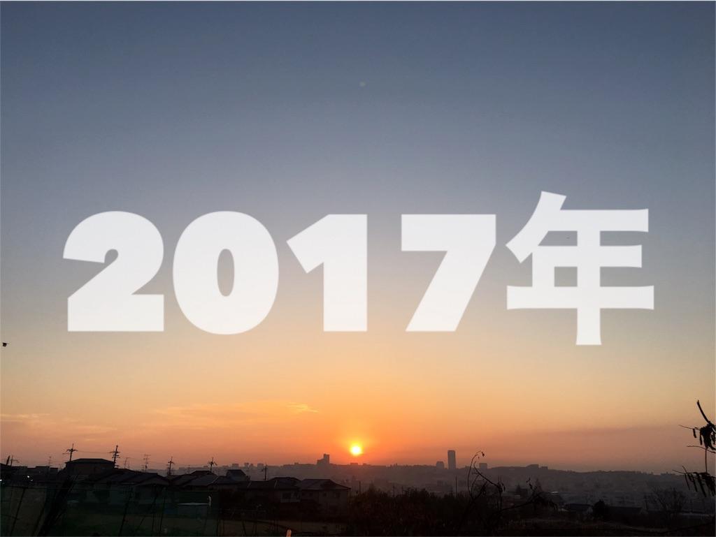f:id:nyachiko07:20170102074132j:image