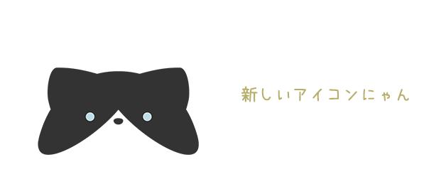 f:id:nyachiko07:20170725084304p:plain