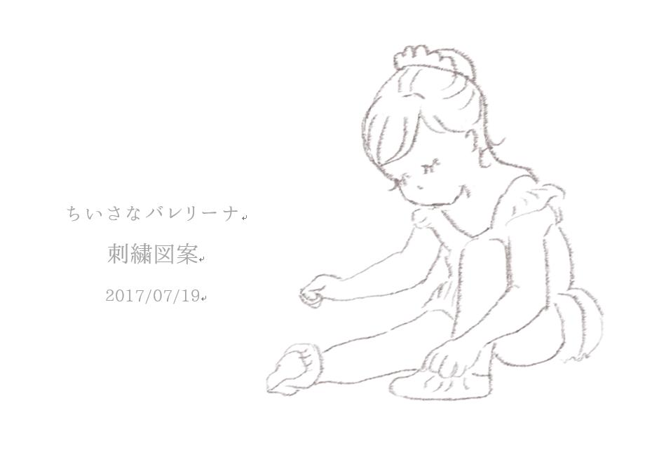 f:id:nyachiko07:20170901181049p:plain