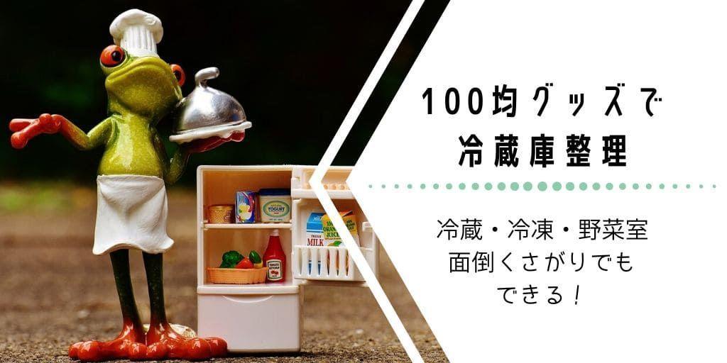 100均で冷蔵庫の整理整頓!面倒くさがりでも実践できてます