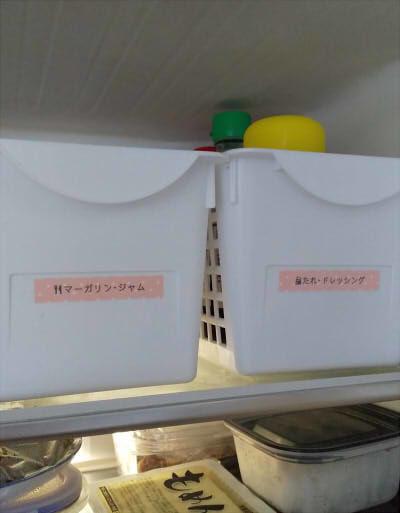 冷蔵庫整理 ジャム マーガリン ドレッシング