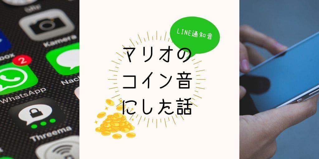 LINE 通知音 アイキャッチ