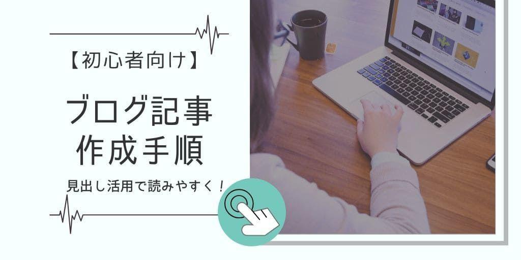 【初心者向け】ブログの書き方!