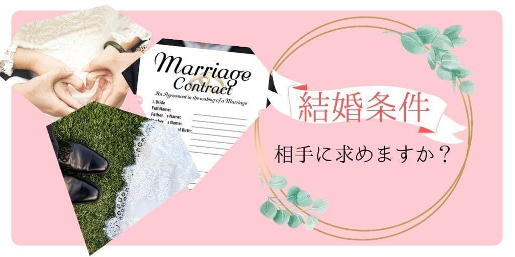 結婚条件 アイキャッチ