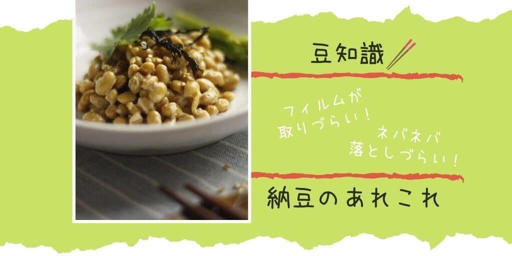 【豆知識】納豆のフィルムの剥がし方!するっとストレスなく取る方法