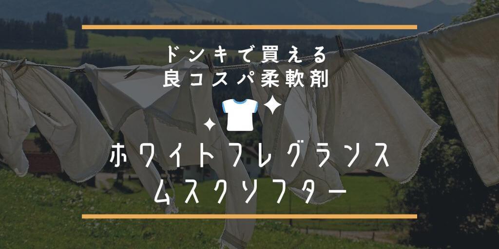 【柔軟剤】ホワイトフレグランスムスクソフター【ドンキ】
