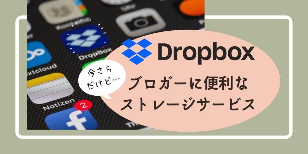 【Dropbox】ブログで使う写真や画像を便利に保存