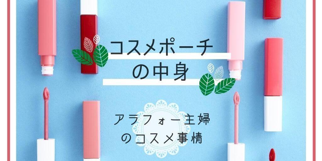 【コスメポーチの中身】プチプラ・韓国コスメ!アラフォー主婦メイク事情