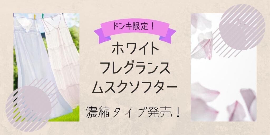 【柔軟剤】濃縮タイプ発売!ホワイトフレグランスムスクソフター【ドンキ】