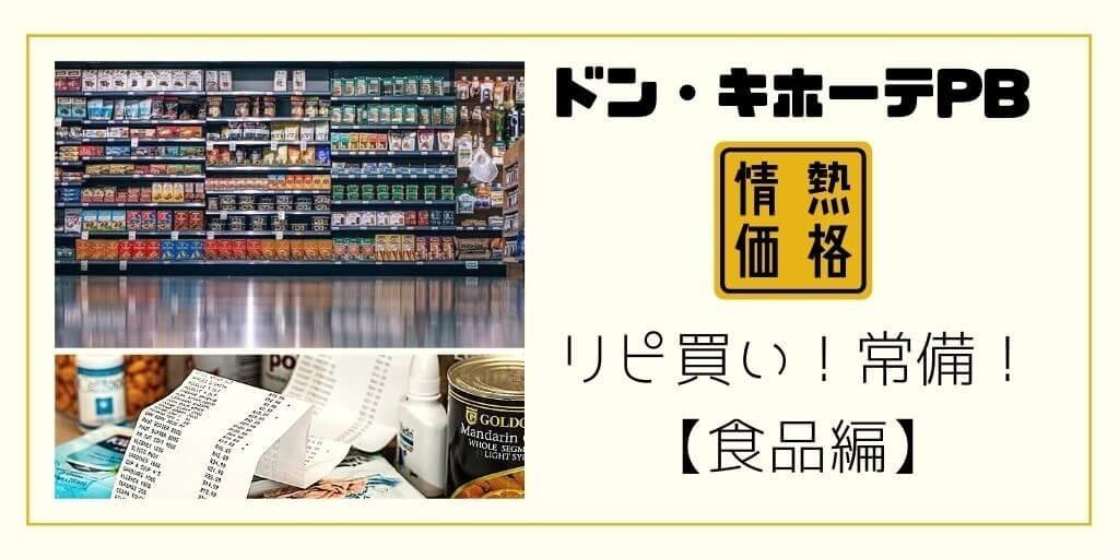 【情熱価格】ドンキPBオススメのリピ買い商品をご紹介します【食品編】