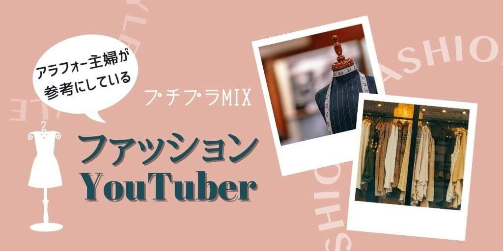 アラフォー主婦が参考にするファッションYouTuber+α【プチプラMIX】