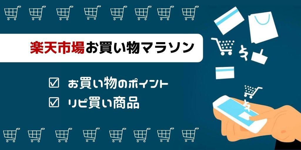 【楽天お買い物マラソン】買いまわりのポイントとリピ買い商品のご紹介