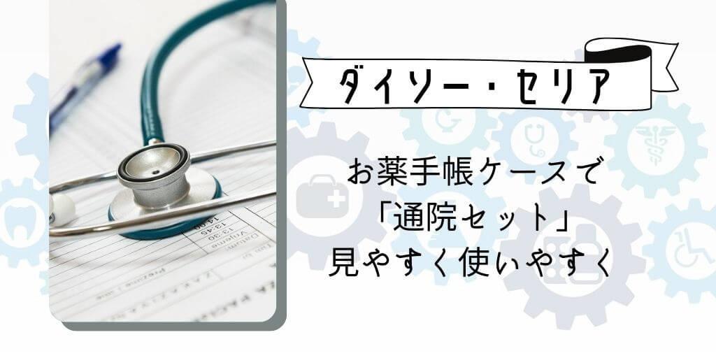 【ダイソー・セリア】お薬手帳ケースで取り出しやすく便利に個別保管
