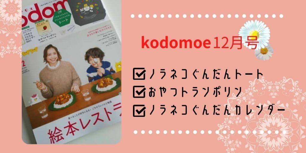 【kodomoe2020年12月号】ノラネコぐんだんトートが可愛い!