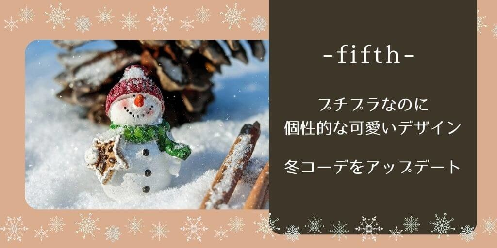 【fifth】プチプラ服通販で冬支度!アラフォーにもおすすめのブランド