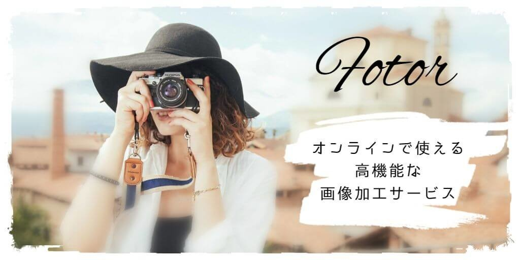 【Fotor】無料で使える高機能なオンライン画像加工サービス