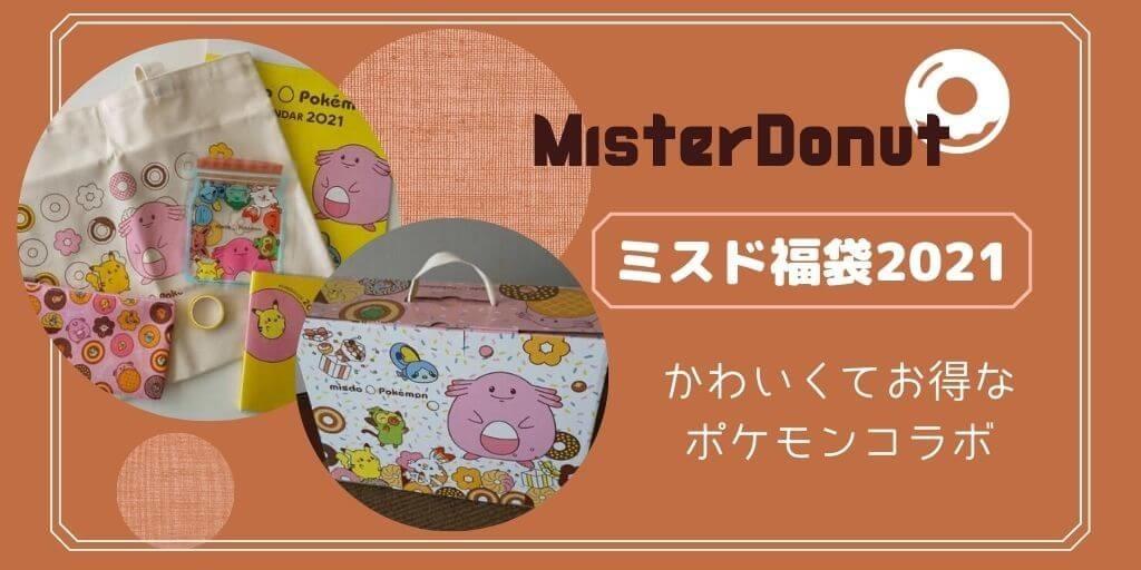 【ミスド福袋2021】絶対お得な可愛いポケモンコラボの福袋!
