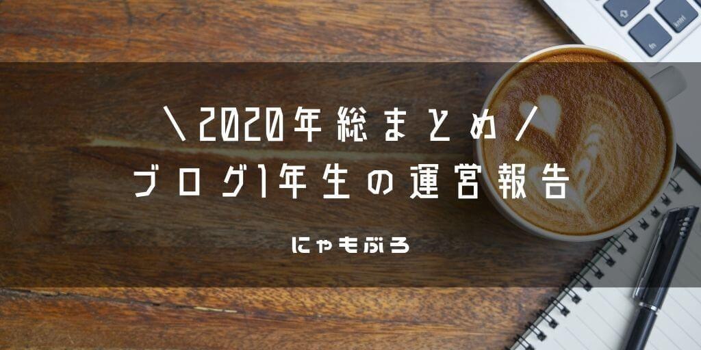 【2020年総まとめ】1年分のありがとう!ブログ1年目を振り返ります