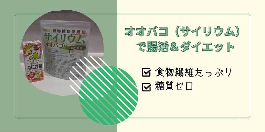 【オオバコ】食物繊維たっぷりの簡単レシピでダイエット!