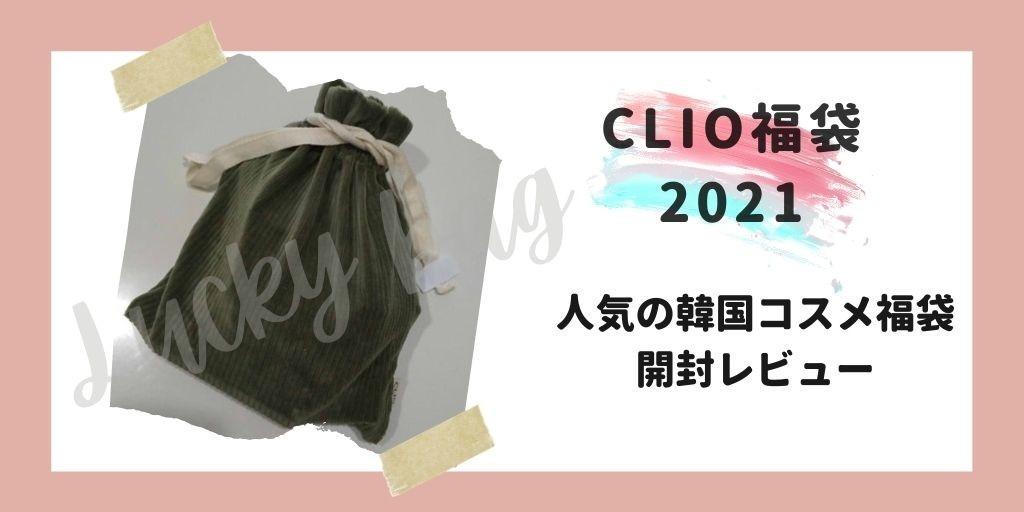 【CLIO-クリオ】大人気!韓国コスメの福袋2021を開封レビュー
