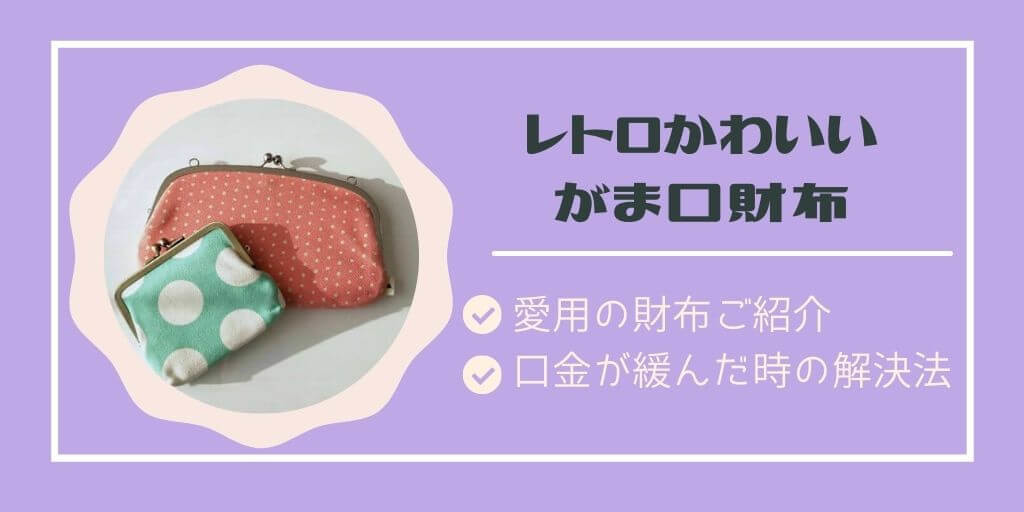 レトロかわいいがま口財布!愛用品紹介と口金が緩くなったときの対処法