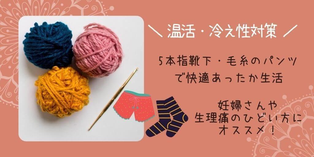 【冷え性に効果アリ】ぬくぬく5本指靴下・毛糸のパンツ【温活】