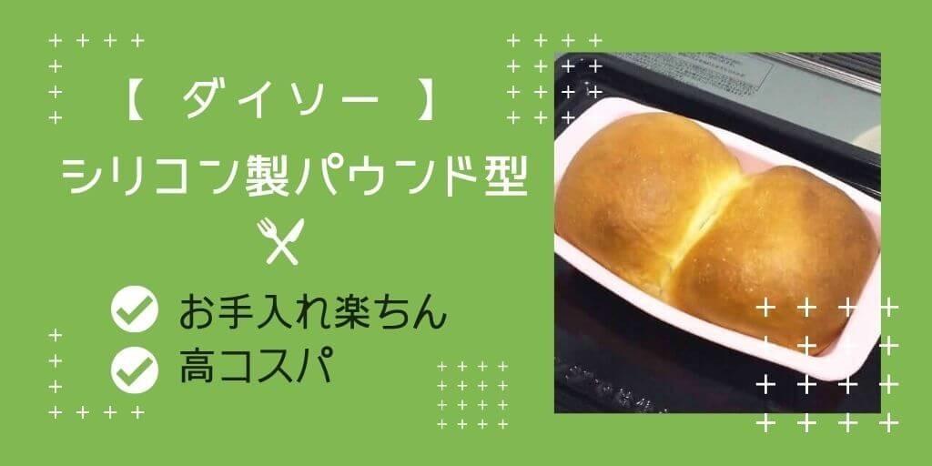 【ダイソー】シリコン製パウンド型はお菓子もパンも焼けちゃう