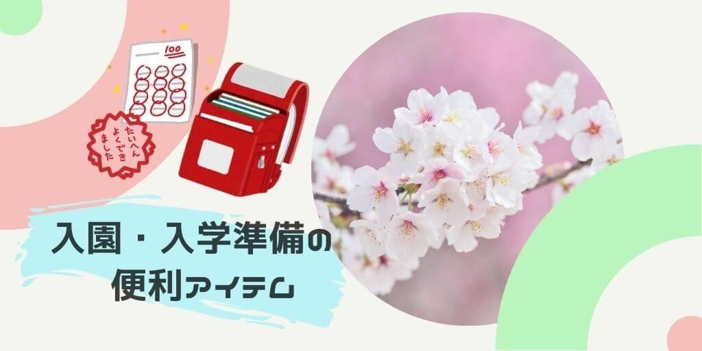 【入学・新学期準備】名前付けにドリル!便利なアイテムやサイト