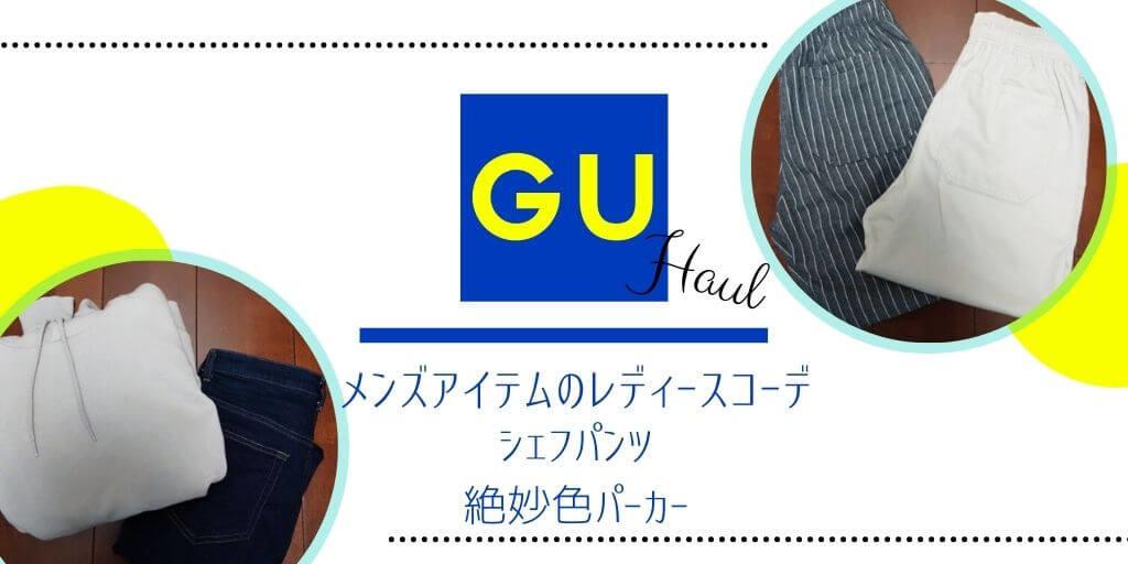 【GU】40代主婦が愛用するシェフパンツなどメンズアイテム