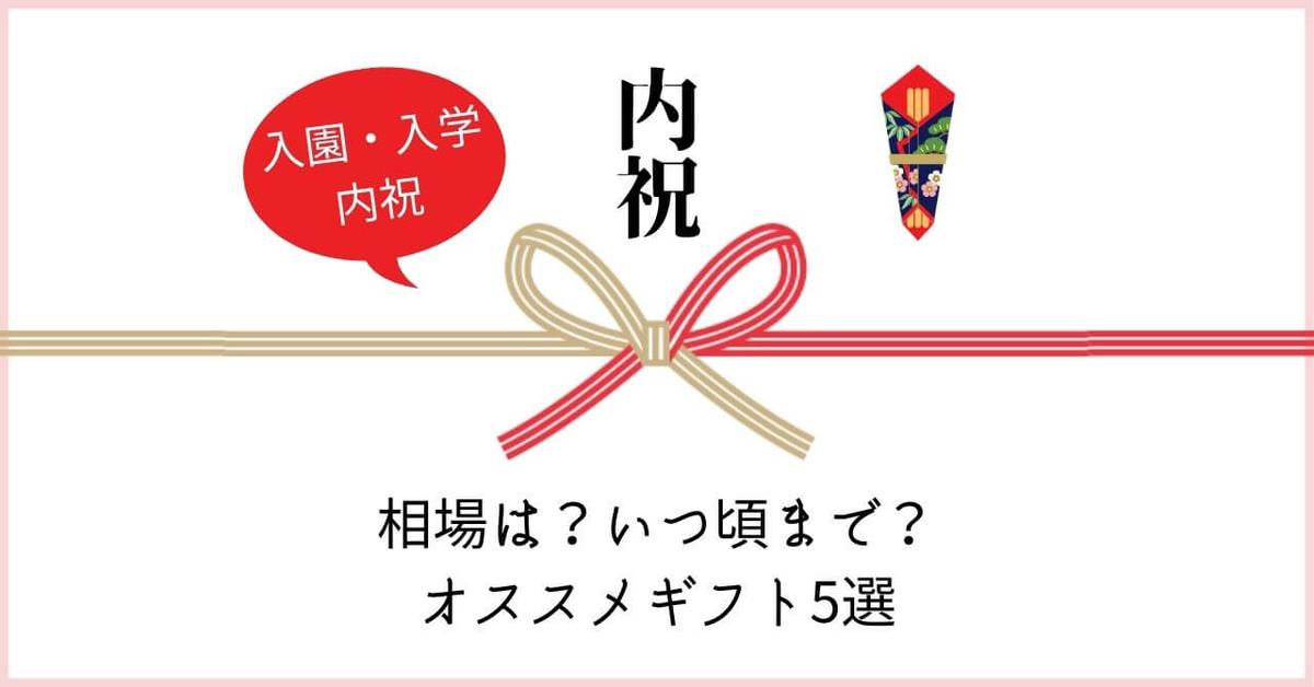 入園・入学の内祝いに人気のオススメギフト5選