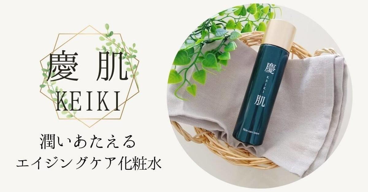 【慶肌】乾燥に悩む大人肌のためのエイジングケア化粧水を40代がレビュー