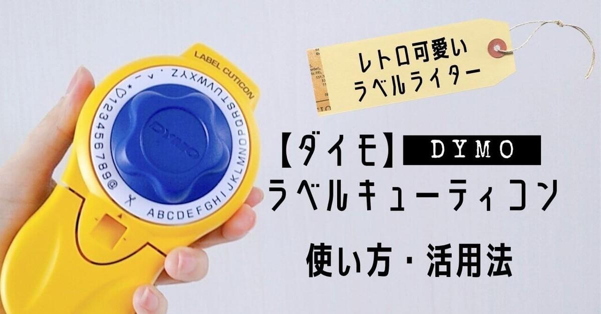 【ダイモ】ラベルキューティコンがレトロ可愛い!使い方や活用法