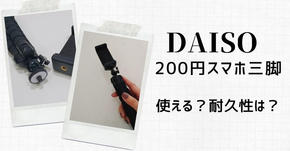 【ダイソー】200円のスマホ三脚辛口レビュー!物撮り・動画撮影に使えるの?