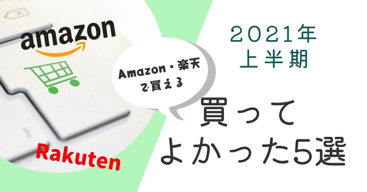 【2021年上半期】Amazon・楽天で買える40代主婦の買ってよかったもの5選