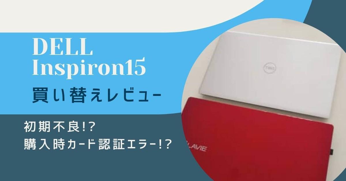 【DELL  Inspiron 15 (5515)】PC買い替えレビュー|コスパ抜群でサクサク!