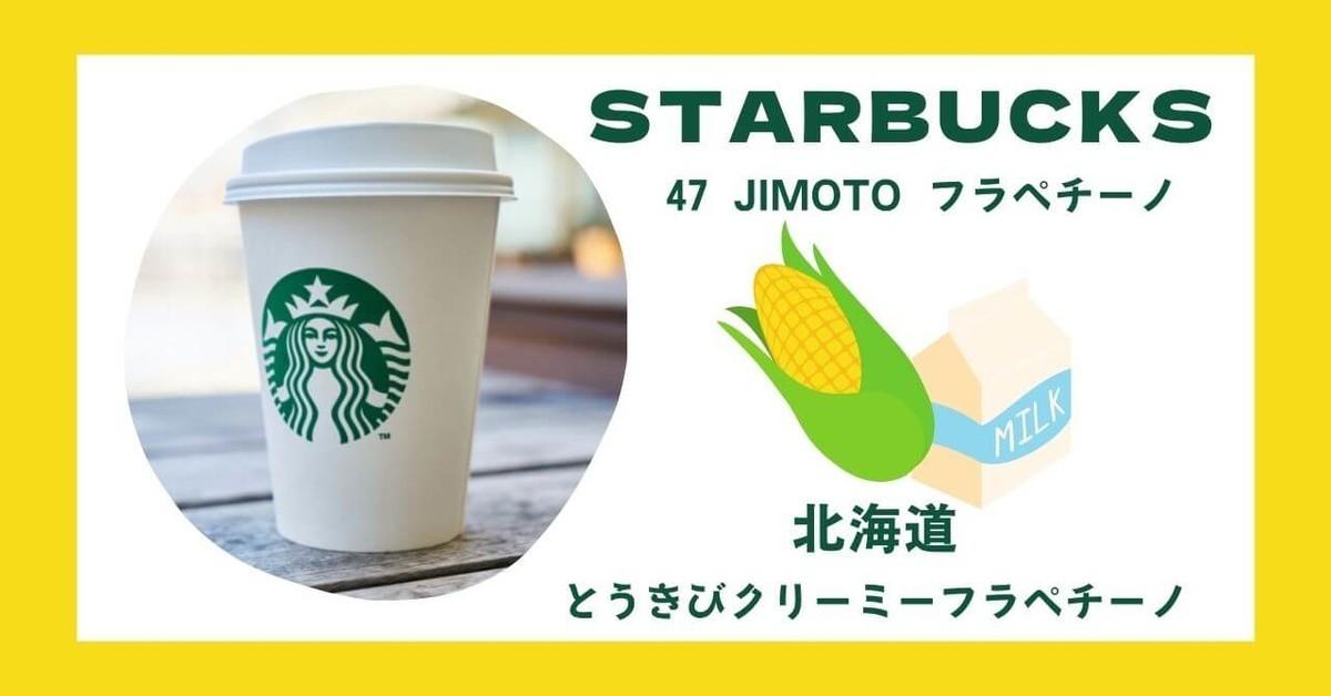 【スタバ】ご当地フラペチーノ!北海道はとうきびクリーミーフラペチーノだ!