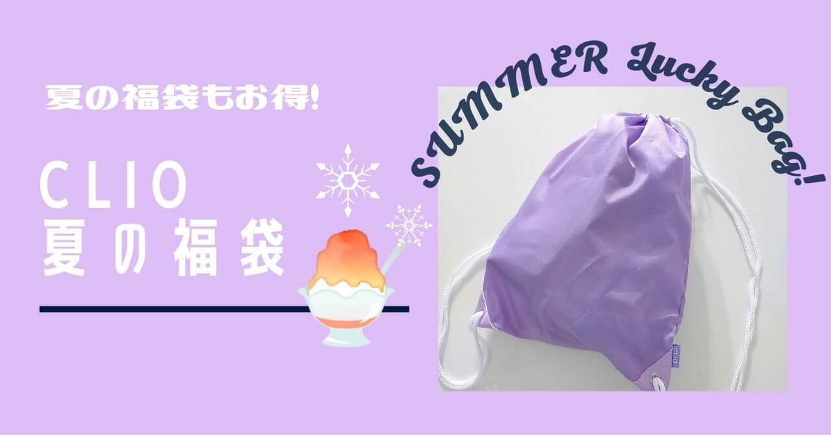 CLIO-クリオ夏の福袋2021!コスメアイテムVer.を開封レビュー!