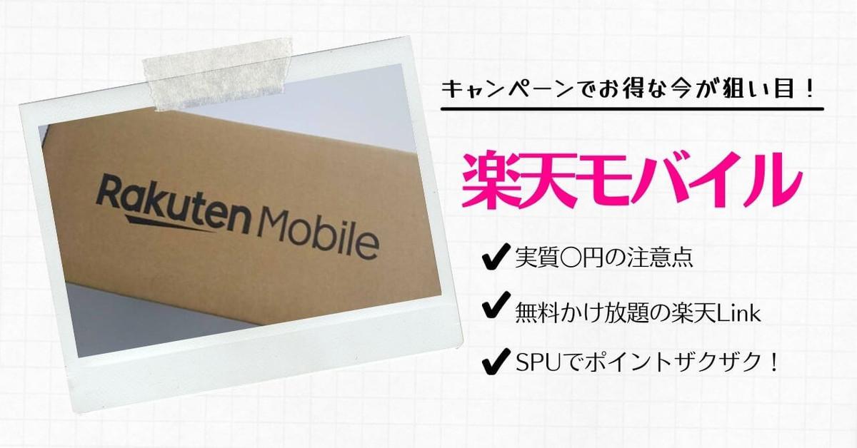 【楽天モバイル】キャンペーンで端末をお得にGET!SPUでポイントザクザク!