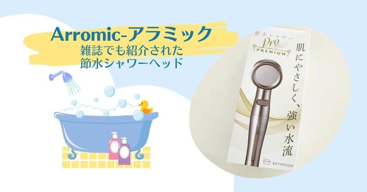 【Arromic-アラミック 】節水シャワーヘッド 子供のお風呂におすすめ