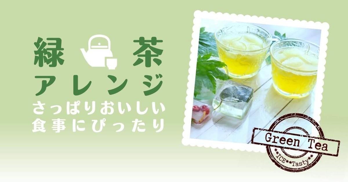 アイス緑茶アレンジレシピ さっぱり美味しくこの夏ハマりました!