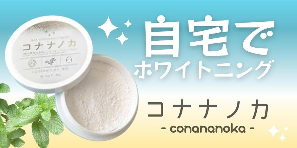 自宅で簡単ホワイトニング!「コナナノカ」を口コミレビュー