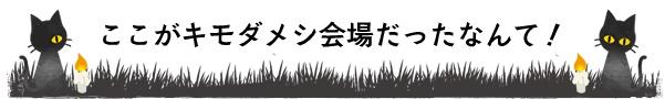 f:id:nyan-chuke:20200912204106j:plain