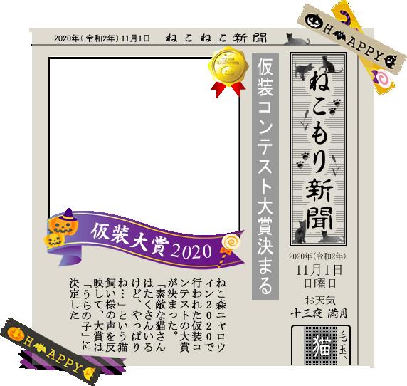 f:id:nyan-chuke:20201108132713p:plain
