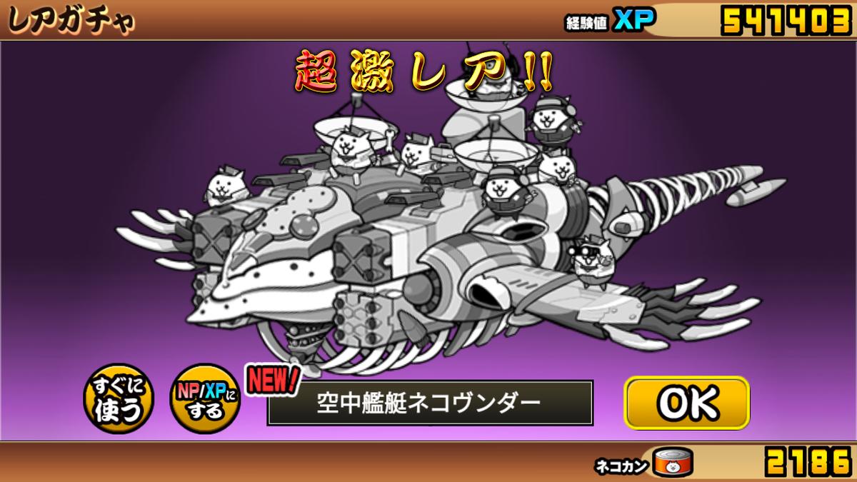 にゃんこ大戦争 db