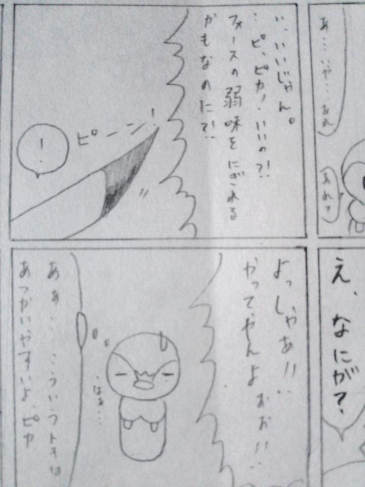 f:id:nyanco-sensei:20130714124440j:plain